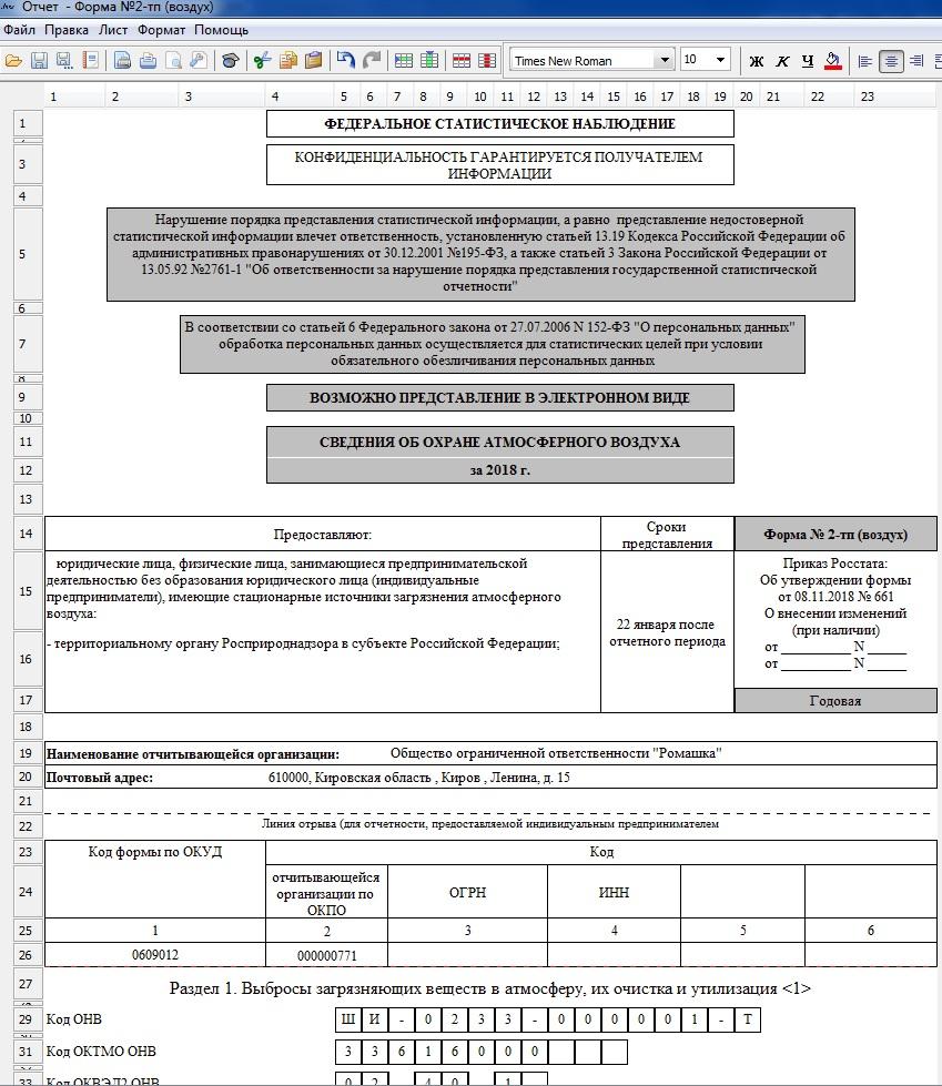 отчет 2-тп отходы образец заполнения