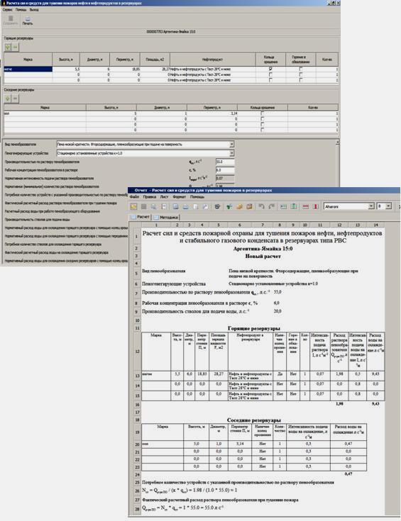 Пример интерфейса программного