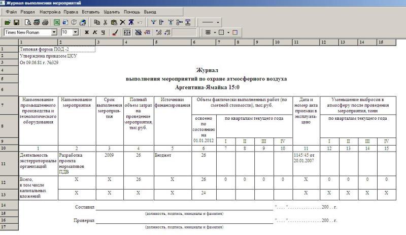 план мероприятий по охране атмосферного воздуха образец