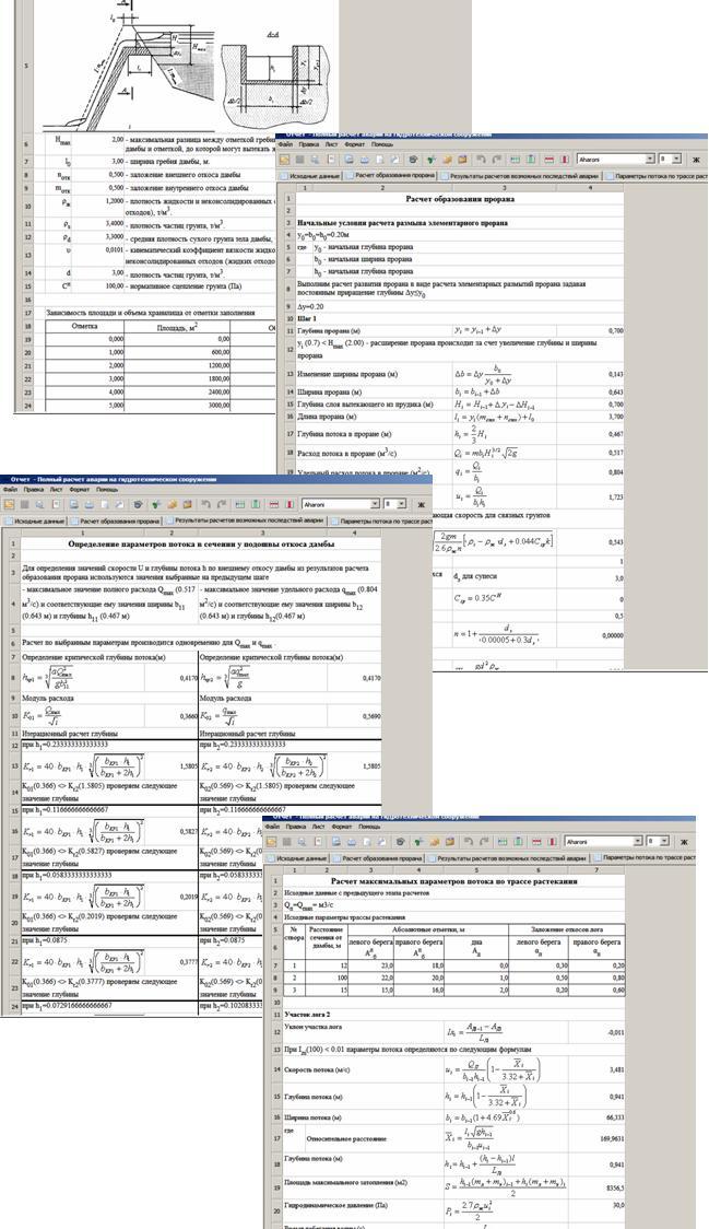 Пример интерфейса расчета в редакторе