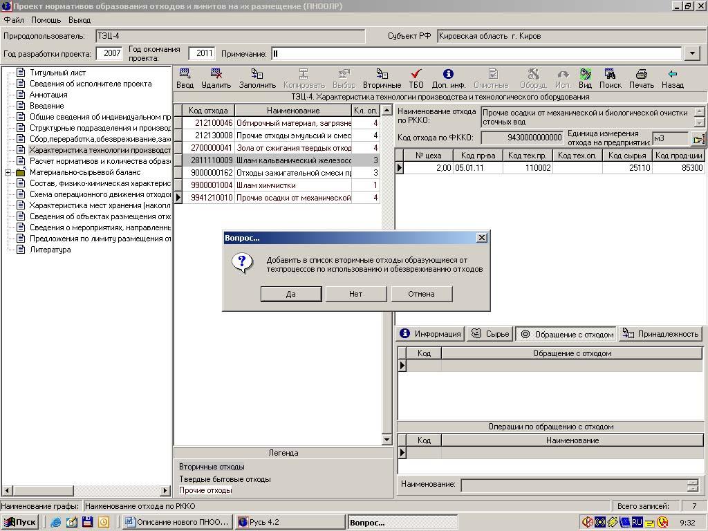 Autocad Electrical руководство Пользователя