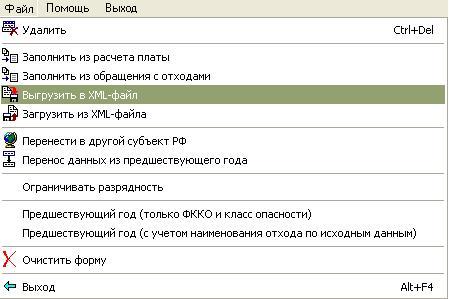 Инструкция По Заполнению 2-тп Водхоз - фото 2